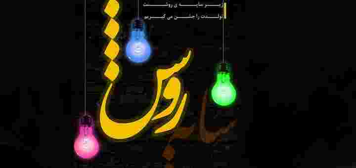 جشن میلاد امام زمان (عج) در دانشگاه علوم پزشکی تهران