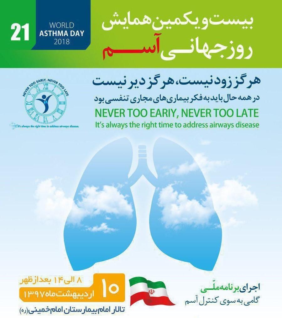 بیست و یکمین همایش روز جهانی آسم