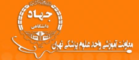 برگزاری سومین تور علمي جهاد دانشگاهی علوم پزشکی تهران