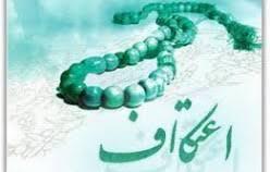مراسم معنوی اعتکاف رمضانیه