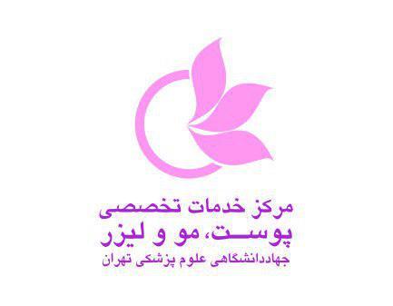 بهترین خدمات پوست، مو و لیزر در کلینیک تخصصی جهاد دانشگاهی علوم پزشکی تهران