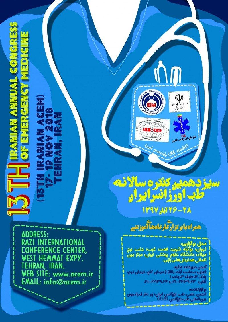 سیزدهمین کنگره سالانه طب اورژانس ایران