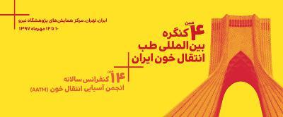 چهارمین کنگره بین المللی طب انتقال خون ایران