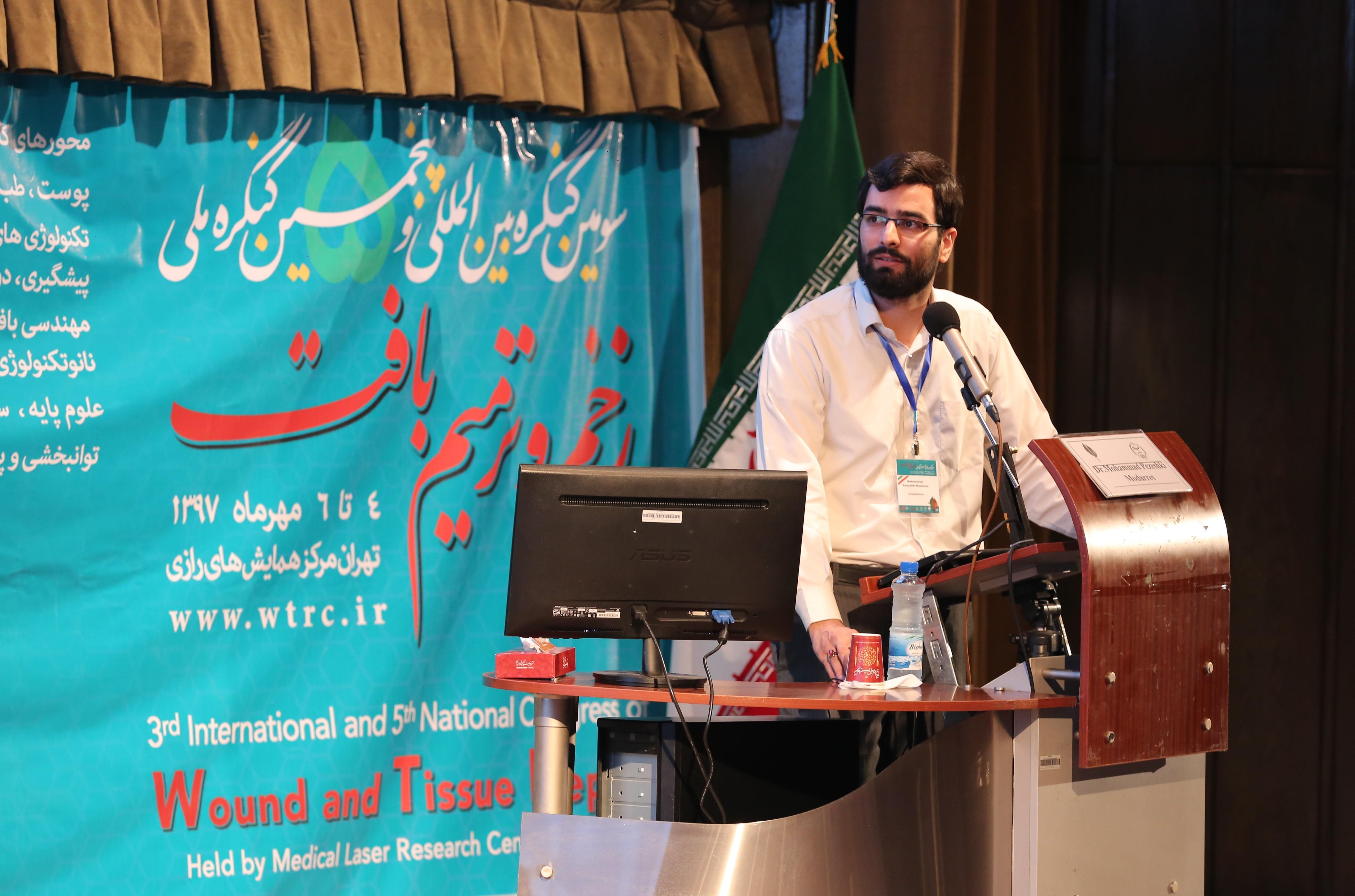 سخنران برتر سومین کنگره بین المللی و پنجمین کنگره ملی زخم و ترمیم بافت