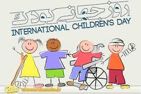 /8 اکتبر؛ مصادف با روز جهانی کودک/