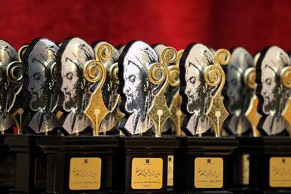 برگزیدگان بیستمین جشنواره ابن سینا