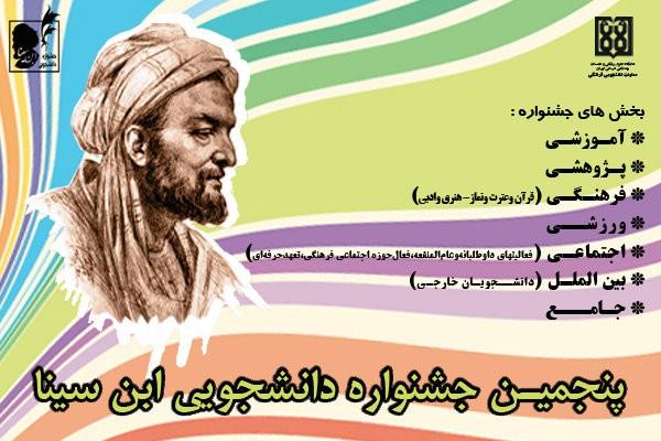 مراسم اختتامیه پنجمین جشنواره دانشجویی ابن سینا