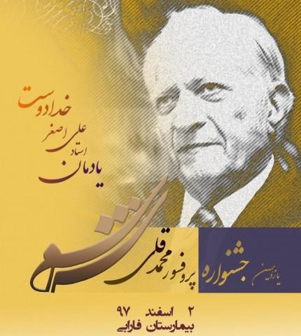 یازدهمین جشنواره چشم پزشکی و علوم بینایی پروفسور شمس