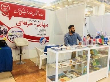 حضورجهاددانشگاهی علوم پزشکی تهران در نمایشگاه کتاب