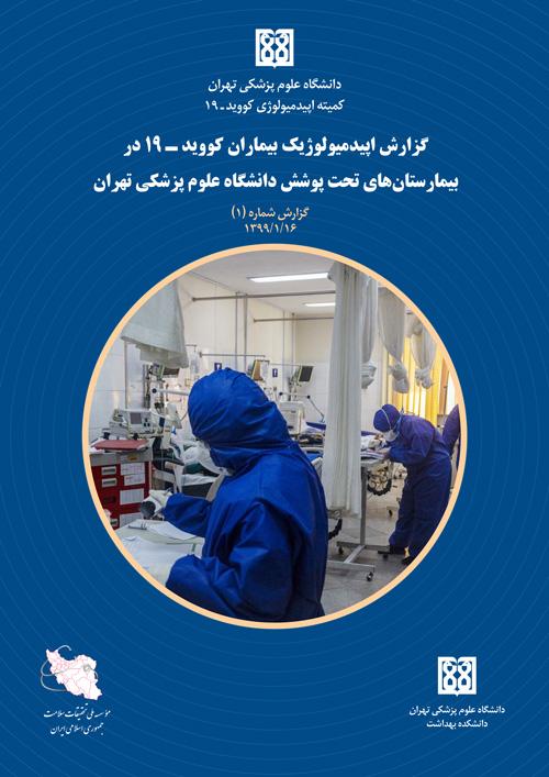 گزارش نخست اپیدمیولوژیک بیماران کووید ۱۹ در بیمارستانهای تحت پوشش دانشگاه علوم پزشکی تهران