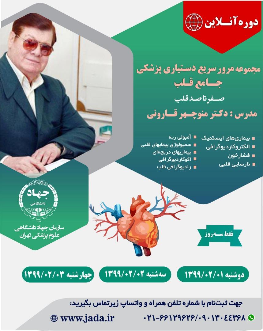 آموزش صفر تا صد قلب در سه روز توسط دکتر قارونی