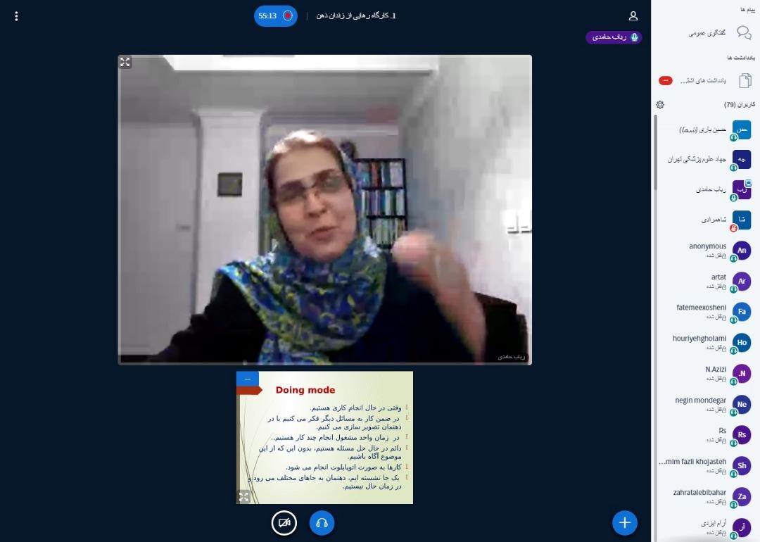 کارگاه آنلاین «رهایی از زندان ذهن» برگزار شد